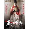 韓国映画『王の運命』が現代の毒親問題そのものだった件