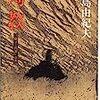 裁かれる天使、その透明な孤立 三島由紀夫「殉教」