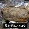 アメリカ発祥のメキシカン「チポトレ」をイギリスで食べた!筋トレ好きは必食。