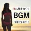 多感な季節『秋』に聴きたい!おすすめ「BGM」を紹介します!