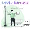 人気株に魅せられて【ベトナム株投資2021年6月第4週】