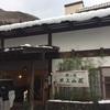 【檜の宿 水上山荘】 群馬県 谷川温泉