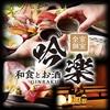 【オススメ5店】中洲・中洲川端(福岡)にある和食が人気のお店
