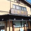連休最終日は「山牛」寒河江本店と大井沢の「菊麻呂こけし工房」へ。