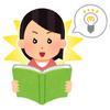 学校や仕事で勉強する時に何を意識するのか?を言葉の違いでまとめてみる