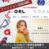 ファッション通販【 GRL 】800ポイントGET