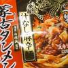 【セブンイレブン】「蒙古タンメン中本 旨辛汁なし麻辛麺」を食べました