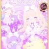 【今日のハロスイ】新作スイートコレクション「蝶が誘うまどろみの夢」初日7連ガチャ結果報告