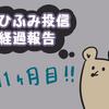 ひふみ投信経過報告:11か月目!(2018年2月27日~)