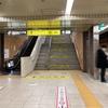 アンちゃん、地下鉄に乗る!