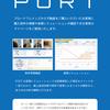 オーナー様専用シミュレーションツール「PORT」を導入しました。