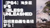 初見動画【海外版デモ】PS4【Bless Unleashed】を遊んでみての感想!