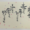 【筆遊び】たくさんの春を集めて書いてみよう 〜其の二〜