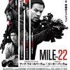 「マイル22」 (2019年)