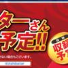 輩磔宣告(10日南7条イーグル実践)