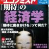 週刊エコノミスト 2013年09月10日号 「期待」の経済学/日本の地震学会に問う