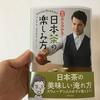 ゆきち、日本茶の本に漫画を描くの巻