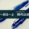 【比較レビュー】クルトガ信者の僕が『クルトガアドバンス 0.3mm』をレビュー!!