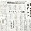 【メディア掲載情報】Gochisoの社会貢献のビジネスが『日本経済新聞』に掲載されました!