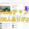 YouTubeチャンネル登録100人ありがとう!