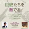 東京佼成ウィンドオーケストラ「第130回定期演奏会」