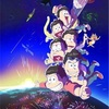 おそ松さん第2期、10月から放送開始!六つ子のビジュアルも公開