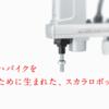 ヤマハ発動機「スカラロボット」(2016)