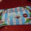 もちチョコミント