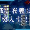 【17夏】E3丙 ステビア海の先へ② 殲滅作戦