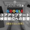 【ブログの7不思議】Googleコアアップデートの検索順位への影響【確認方法と対策】