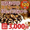 売り切れゴメン?ストレートチョイスセットは今がお買い得で安い時期 2018年度 ストレートコーヒーが人気 |