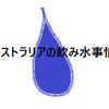 【オーストラリア】水道水は飲めるのか?便利な浄水器の紹介!