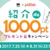 ハピタスの「紹介 de 1,000ポイントプレゼントキャンペーン」で1,030円分のポイントをGET!