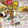 企画 メインテーマ 挽肉バンザイ ヤオコー 4月17日号