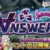 次回イベントは「∀NSWER」!なんと早坂美玲にボイスが!