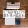 ◆2019年1月 家計簿◆