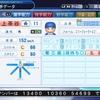 パワプロ2018作成 ドラフト候補 上茶谷大河(投手)