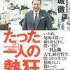 【書評】「たった一人の熱狂」 幻冬舎代表取締役社長 見城徹