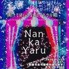 開けてはいけないパンドラの箱「Nan-ka-yaru」Vol.1