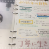 【手帳を続けるアイディア】私が手帳に書いていること!