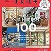 今日のカープ本:『SUUMO注文住宅 広島・岡山で建てる 2018年春夏号』