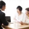 ポイントサイトの利用方法#6保険の相談で貯める