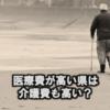 【社会的排除とは何か】医療費が高い県は介護費も高い?内閣府の『見える化』が明かす日本社会の実態。