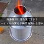 熱湯作りに落ち葉で3分!ケリーケトルの実力が瞬間湯沸かし器以上!