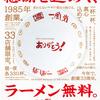 【ゲキアツ】明日10/16は『一風堂』で無料ラーメンを食べれるよ!さらに参加特典もスゴイ!その内容とは!?