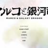 マルコと銀河竜 ~MARCO&GALAXY DRAGON~ 感想