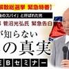 【締切間近】日本最後のスパイ、衝撃の緊急告白