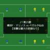 【攻撃は最大の防御なり】J1第25節 横浜F・マリノス vs ベガルタ仙台