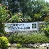 小浜島と西表島