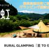 「星to虹」福岡県添田町に新たなグランピング施設が誕生!
